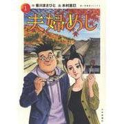 夫婦めし 1<1巻>(思い出食堂コミックス) [文庫]