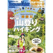 神奈川の山登り&ハイキング 絶景でリフレッシュ!最新版 ウォーカームック<57>(ウォーカームック) [ムックその他]