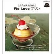 とろ~りなめらか We Love プリン<23>(レタスクラブムック) [ムックその他]