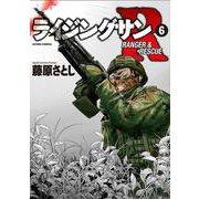 ライジングサンR<6>(アクションコミックス) [コミック]