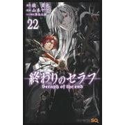 終わりのセラフ 22(ジャンプコミックス) [コミック]