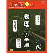 Newtonライト2.0 物理 力学編(Newtonライト-Newotnライト2.0) [ムックその他]