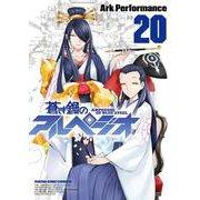蒼き鋼のアルペジオ 20<20巻>(YKコミックス) [コミック]