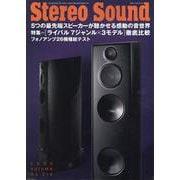 季刊 Stereo Sound No.216(秋号) [ムックその他]