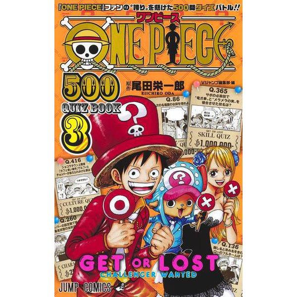 ONE PIECE 500 QUIZ BOOK 3(ジャンプコミックス-ONE PIECE 500 QUIZ BOOK) [コミック]