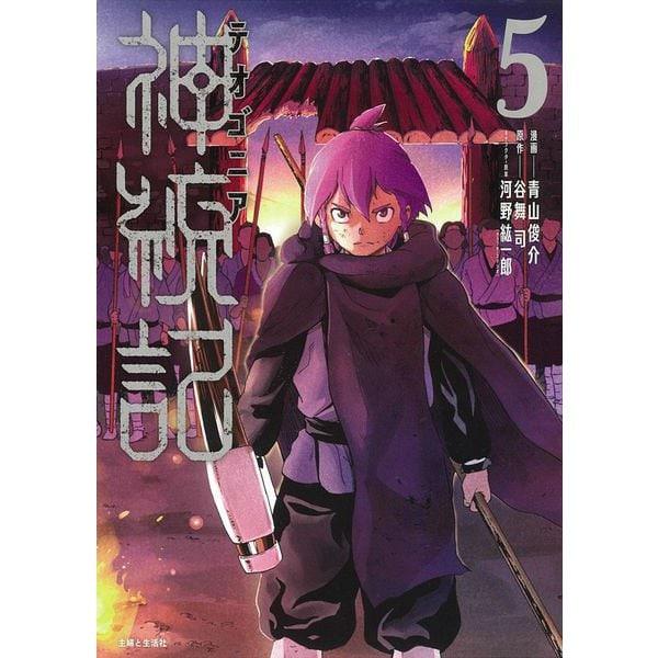 神統記(テオゴニア) 5(PASH!コミックス) [コミック]