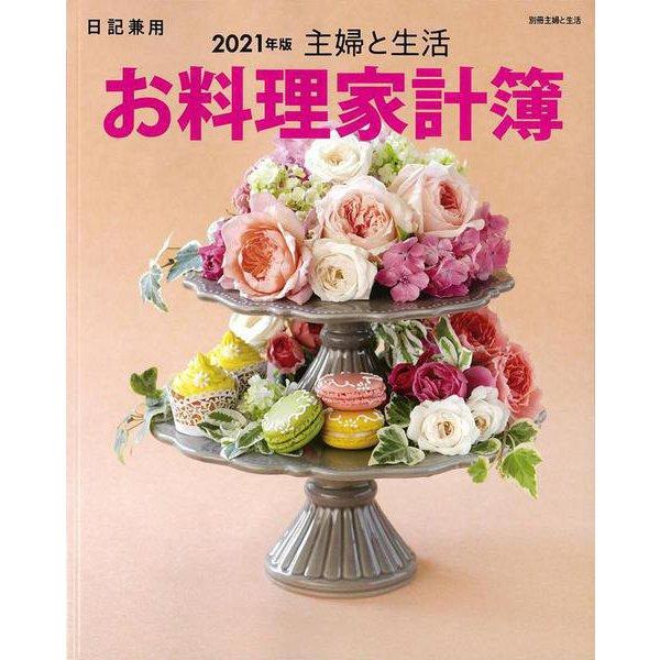 主婦と生活 お料理家計簿2021年版(別冊主婦と生活) [ムックその他]