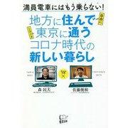 地方に住んで東京に通うコロナ時代の新しい暮らし [単行本]