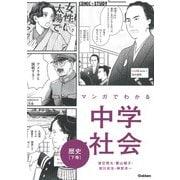 マンガでわかる中学社会 歴史下巻(COMIC×STUDY<3>) [全集叢書]