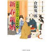 新春新婚―小料理のどか屋 人情帖〈30〉(二見時代小説文庫) [文庫]