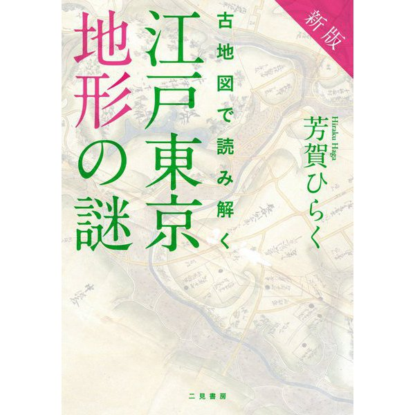 古地図で読み解く江戸東京地形の謎 新版 [単行本]
