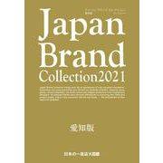 Japan Brand Collection2021 愛知版(メディアパルムック) [ムックその他]