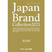 Japan Brand Collection2021 富山版(メディアパルムック) [ムックその他]