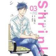 Shrink~精神科医ヨワイ~ 3(ヤングジャンプコミックス) [コミック]