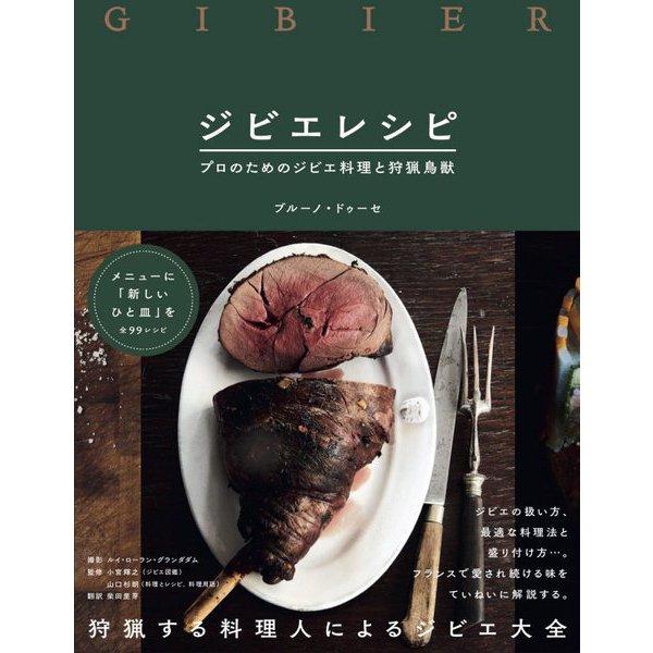 ジビエレシピ―プロのためのジビエ料理と狩猟鳥獣 [単行本]
