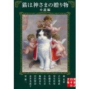 猫は神さまの贈り物 小説編(実業之日本社文庫) [文庫]