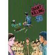 GIANT KILLING(56)(モーニング KC) [コミック]