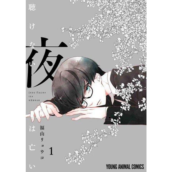 聴けない夜は亡い 1(ヤングアニマルコミックス) [コミック]