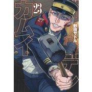 ゴールデンカムイ 23(ヤングジャンプコミックス) [コミック]
