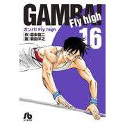 ガンバ!Fly high<16>(コミック文庫(青年)) [文庫]