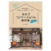 セルフリノベーションの教科書 Premium―限られた予算で家・部屋・店舗を自分スタイルに変える内装のアイデア [単行本]
