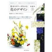 基本セオリーがわかる花のデザイン ~基礎科3~-知識の仕上げ-構図とタッチで学ぶ基礎の最終章- [単行本]