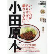 小田原本-我が街の暮らしを3倍楽しめる本 いいものがありすぎて、離れられない。(エイムック 4680) [ムックその他]