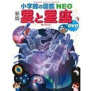 [新版] 星と星座 DVDつき(小学館の図鑑NEO) [図鑑]