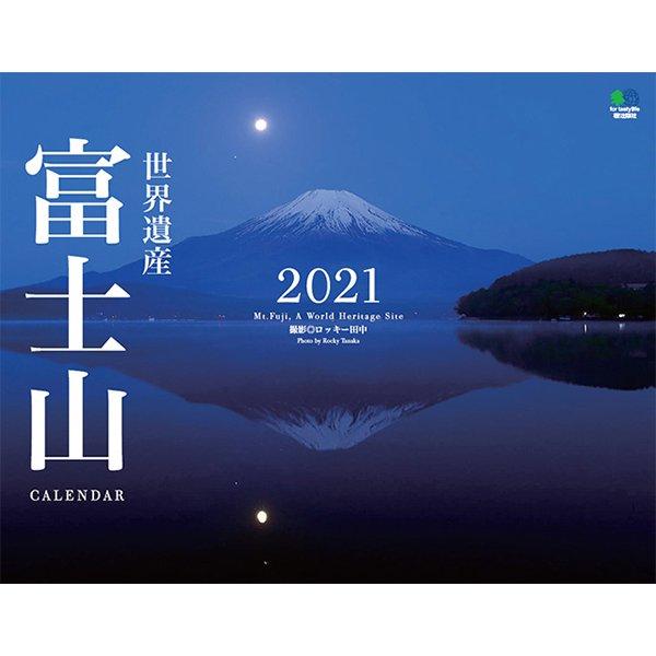 世界遺産富士山カレンダー 2021 [ムックその他]