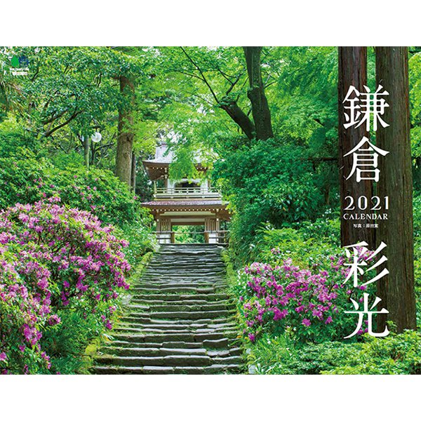 鎌倉彩光 カレンダー 壁掛け(2021) [ムックその他]