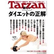 Tarzan (ターザン) 2020年 9/24号 [雑誌]