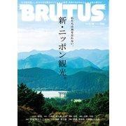BRUTUS (ブルータス) 2020年 9/15号 [雑誌]