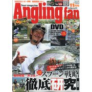 Angling Fan (アングリング ファン) 2020年 11月号 [雑誌]