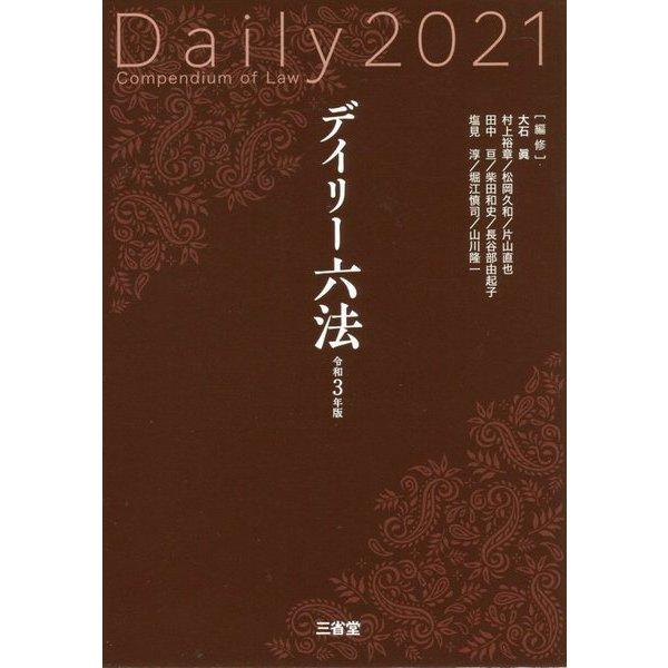 デイリー六法〈2021・令和3年版〉 [事典辞典]