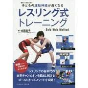 子どもの運動神経が良くなるレスリング式トレーニング―Gold Kids Method [単行本]
