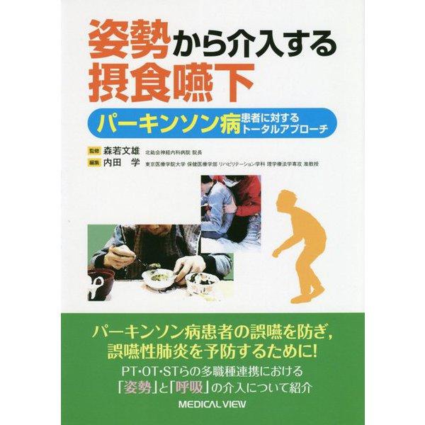姿勢から介入する摂食嚥下―パーキンソン病患者に対するトータルアプローチ [単行本]