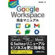 Google Workspace完全マニュアル―生産性が上がる! [単行本]