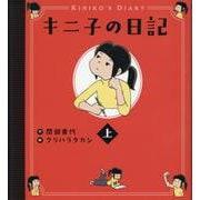 キニ子の日記(上) [単行本]