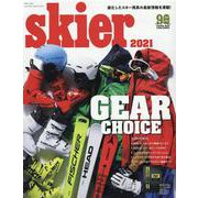 skier 2021 GEAR CHOICE [ムックその他]