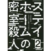 ステイホームの密室殺人〈2〉コロナ時代のミステリー小説アンソロジー(星海社FICTIONS) [単行本]