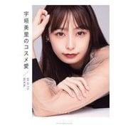 宇垣美里のコスメ愛/BEAUTY BOOK [単行本]