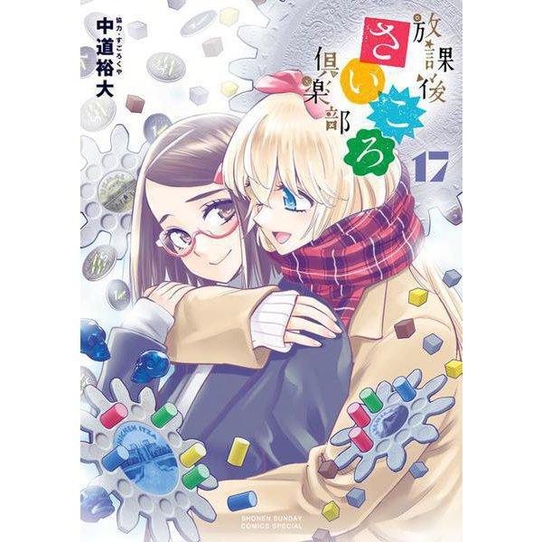 放課後さいころ倶楽部<17>(ゲッサン少年サンデーコミックス) [コミック]