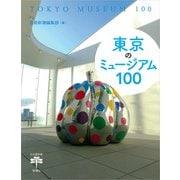 東京のミュージアム100(とんぼの本) [全集叢書]