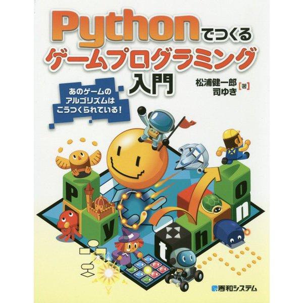 Pythonでつくるゲームプログラミング入門―あのゲームのアルゴリズムはこうつくられている! [単行本]