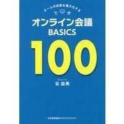 オンライン会議BASICS100―チームの成果を最大化する [単行本]