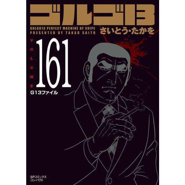 ゴルゴ13<161巻>-G13ファイル(SPコミックスコンパクト) [コミック]