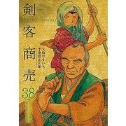 剣客商売<38巻>(SPコミックス) [コミック]