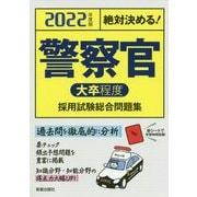 """絶対決める!警察官""""大卒程度""""採用試験総合問題集〈2022年度版〉 [単行本]"""