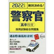 """絶対決める!警察官""""高卒程度""""採用試験総合問題集〈2022年度版〉 [単行本]"""