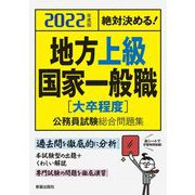 """絶対決める!地方上級・国家一般職""""大卒程度""""公務員試験 総合問題集〈2022年度版〉 [単行本]"""